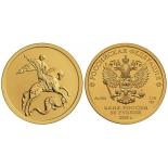 Георгий Победоносец: золото 7.78 гр СПМД (2018-2020 год )