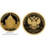 Выкуп монеты 800-летие основания г. Нижнего Новгорода